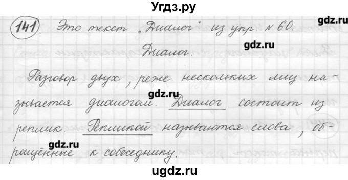 Решебник по русской речи 9 класс