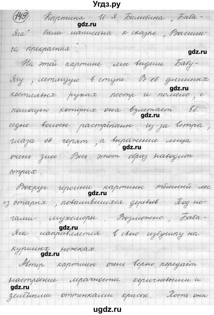 Готовые домашние задания по русскому языку 5 класс е.и никитина