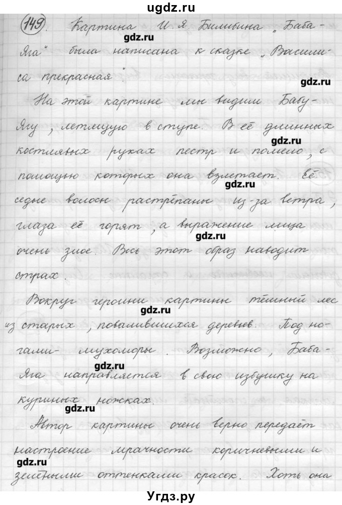 Гдз по русской речи речи 8-9 класс е.и.никитина