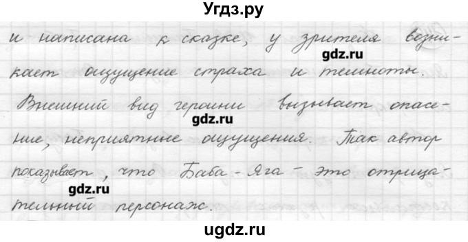 Готовые Домашние Задания по русскому языку. 6
