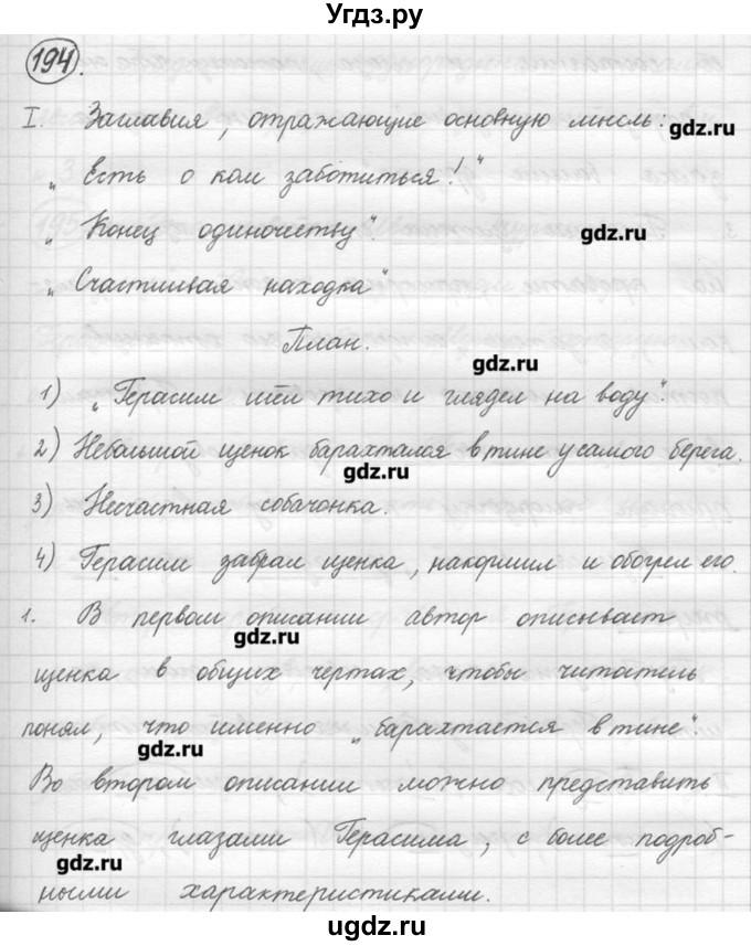 Гдз по русскому языку класс развития речи никитина е и