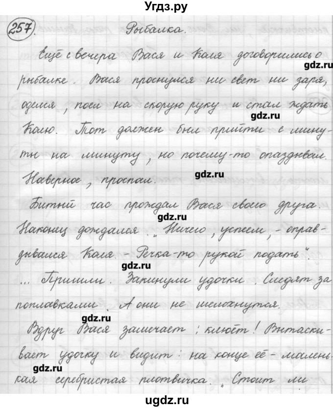 решебник по русскому русская речь за 5 класс