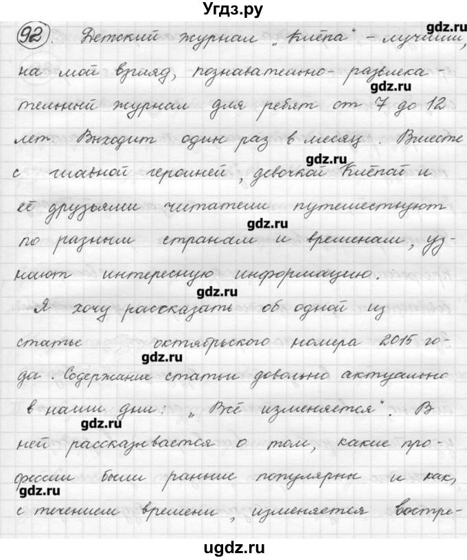 Решебник е и никитина 5 класс русская речь