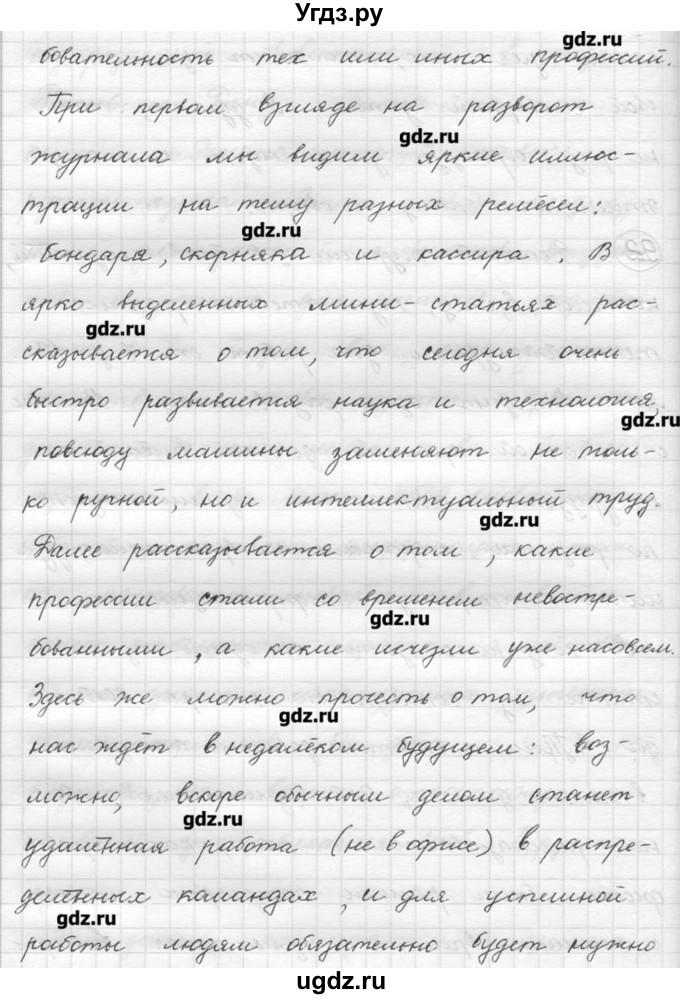 русский язык 5 класс русская речь никитина гдз