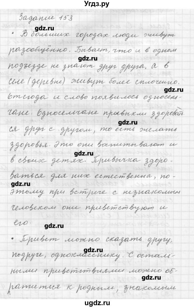 Гдз по русскому языку учебник в.вбабайцева л.д.беднарская
