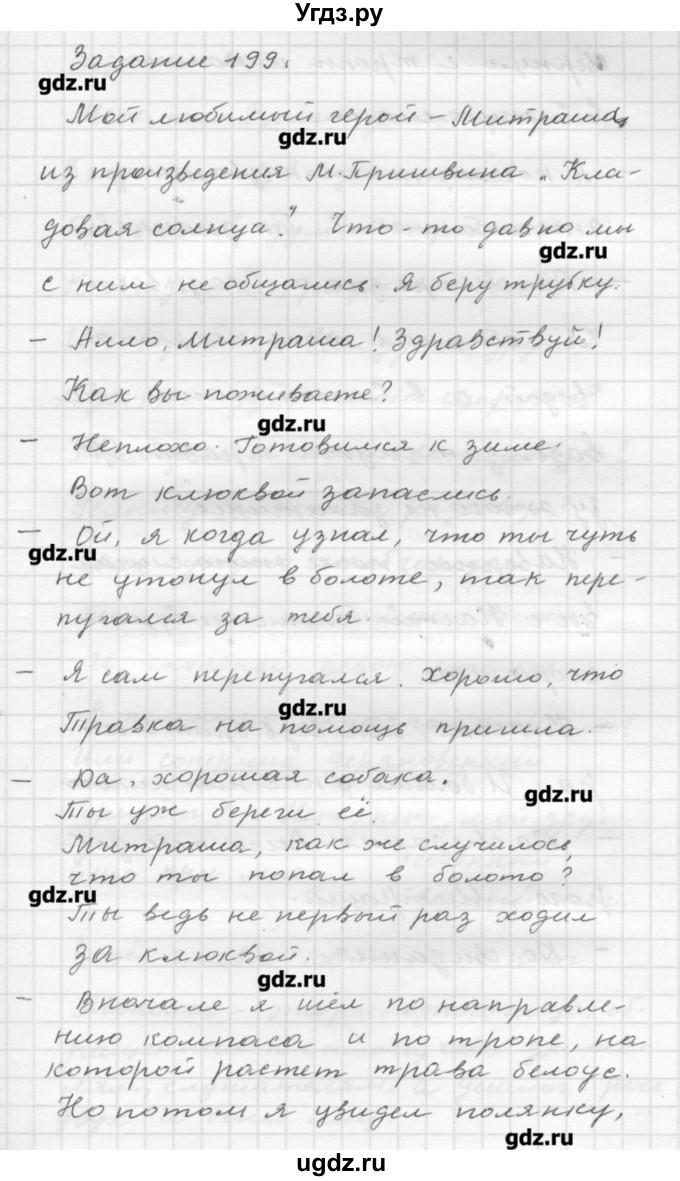 Языку решебник по бабайцевой русскому