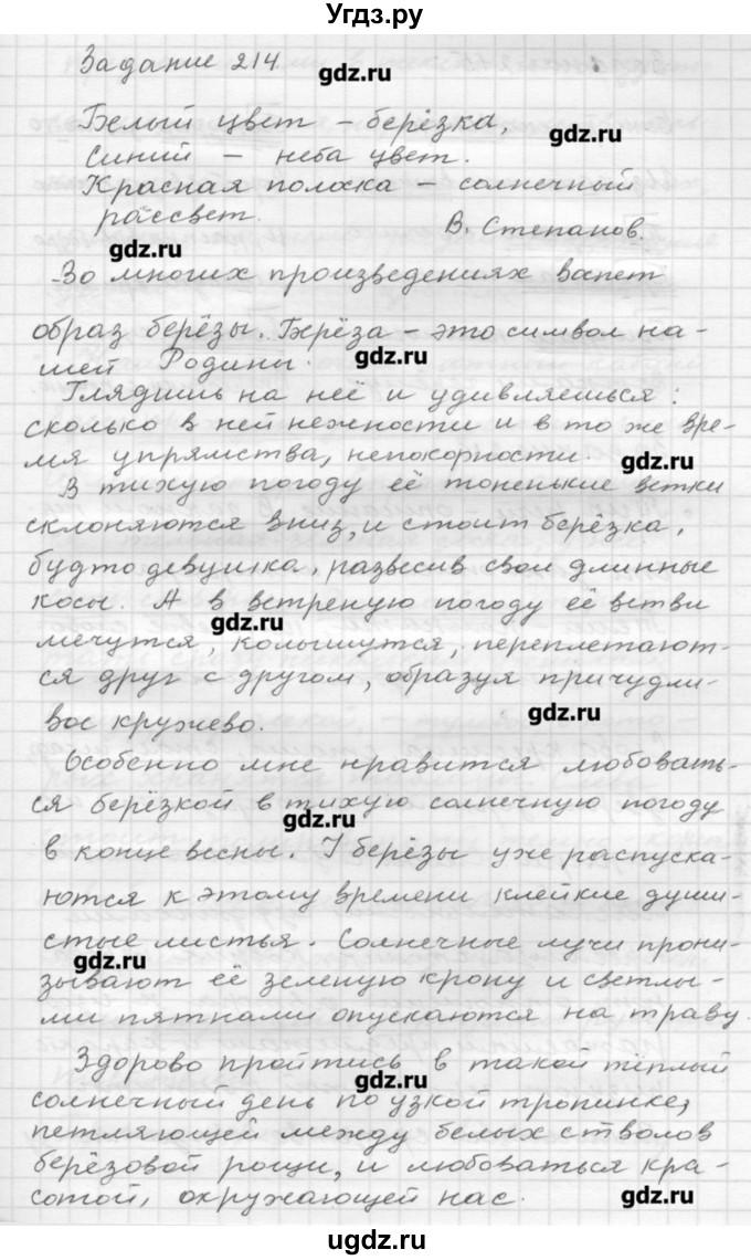 Гдз русскому языку 5 класс бабайцева беднарская дрозд