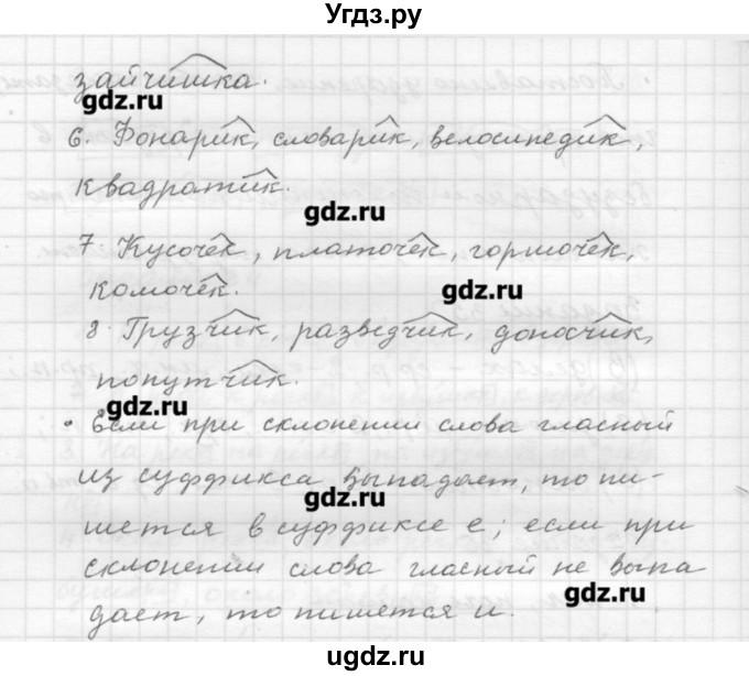 Гдз по русскому языку 5 класс бабайцева беднарская дрозд задание