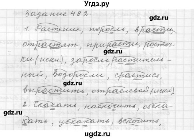 Гдз По Русскому 5 Класса Бабайцевой
