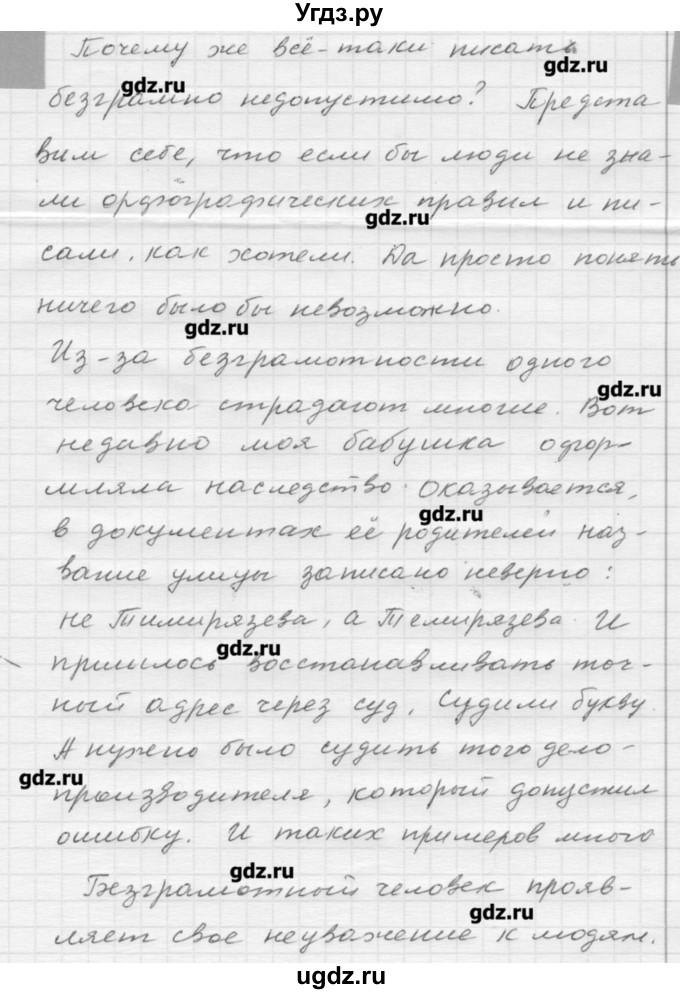 Решебник по русскому языку 7 Класс Бабайцева Сборник Заданий Решебник