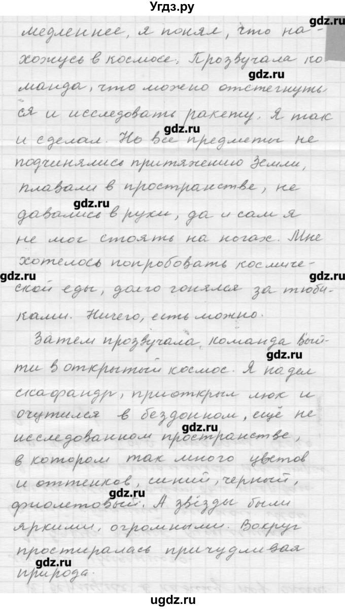 Гдз по русскому языку 5 класс бабайцева беднарская дрозд ответы сборник