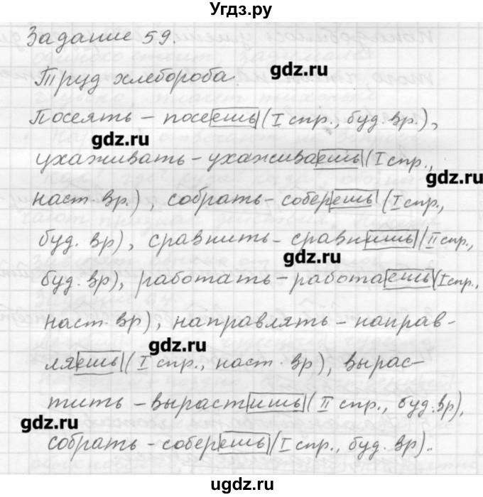 Гдз по русскому 10-11 класс 2017 бабайцева