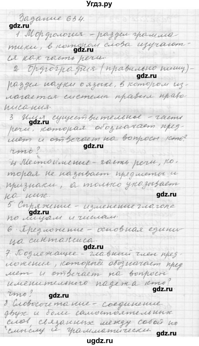гдз 10-11 класс к сборнику заданий бабайцевой