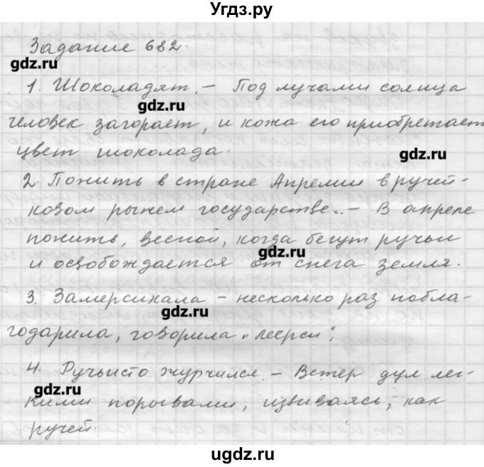 гдз по русскому 7 класс печатная тетрадь бабайцева к теории