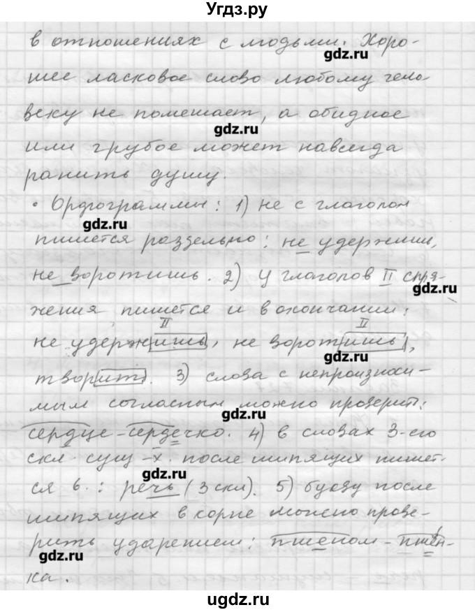 7 чесноков класс русскому по гдз