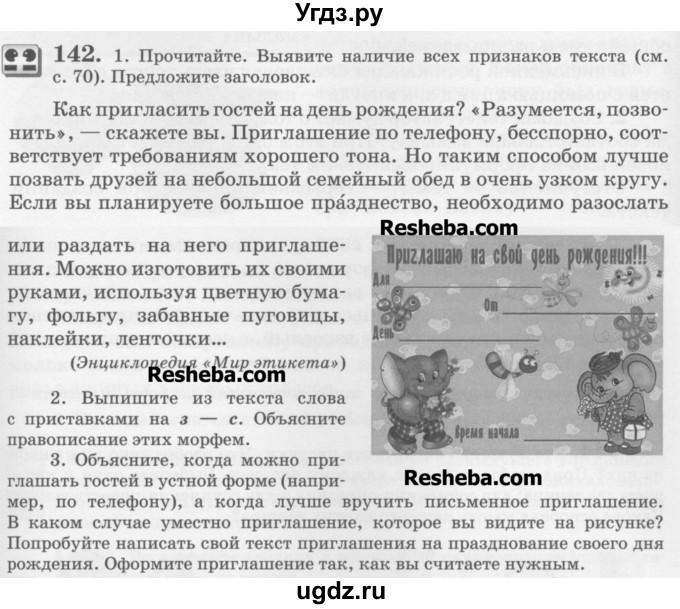 Гдз по русскому 6 класс в.в.львов 1 часть