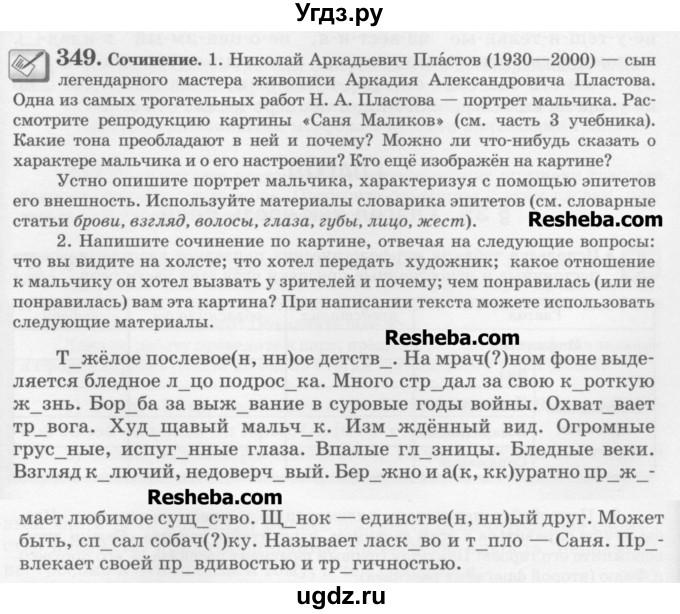 Решебник по русскому языку 6 класс и с.и.львова в.в.львов