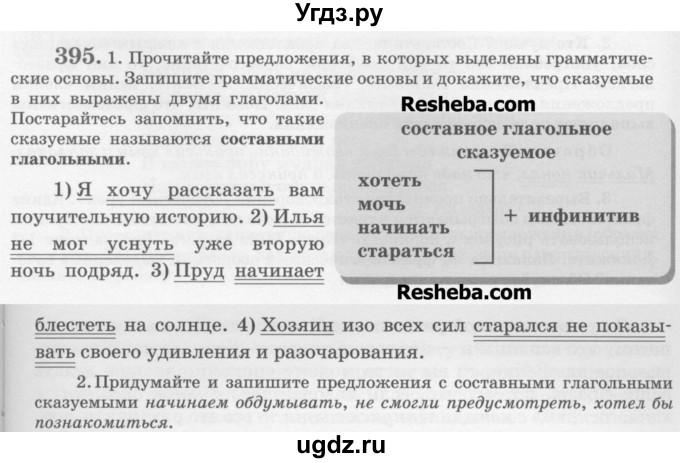Гдз по русскому языку 6 класс с.и.львова в.в львов 1 часть