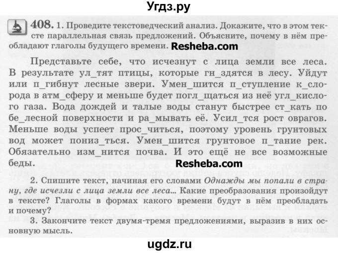 Гдз по русскому языку 6 класса с.и.львова в.в.львов