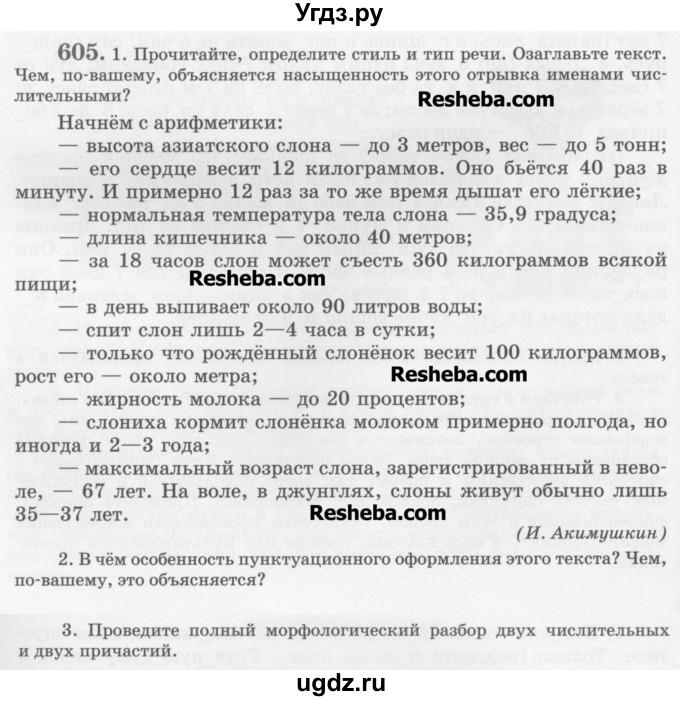 Гдз по рус яз 6 класс с.и.львова в.в.львов