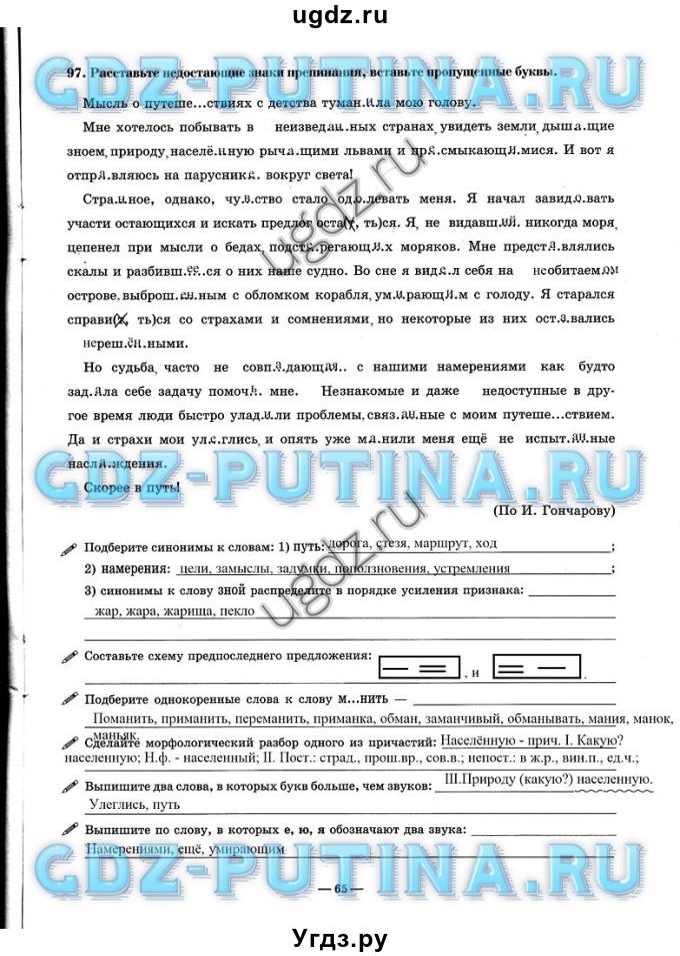 Гдз По Рабочей Тетради 7 Класс Русского Языка Г.а Богданова