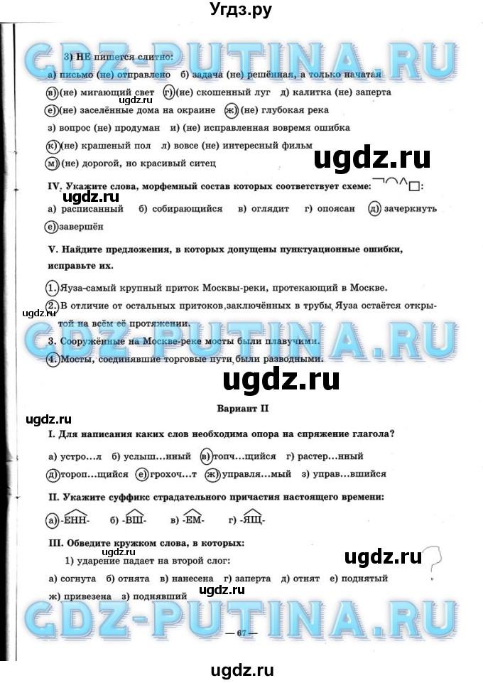 Класс тетрадка гдз богданова 7 за
