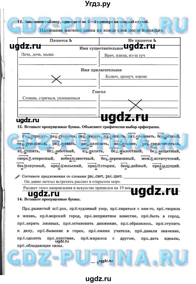 По русскому языку рабочим тетрадям гдз г.а.богданова по