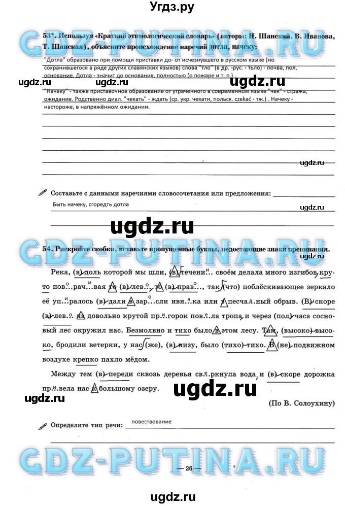 ГДЗ Русский язык 7 класс Рабочая тетрадь часть 1, часть 2 Богданова Генжер 2016