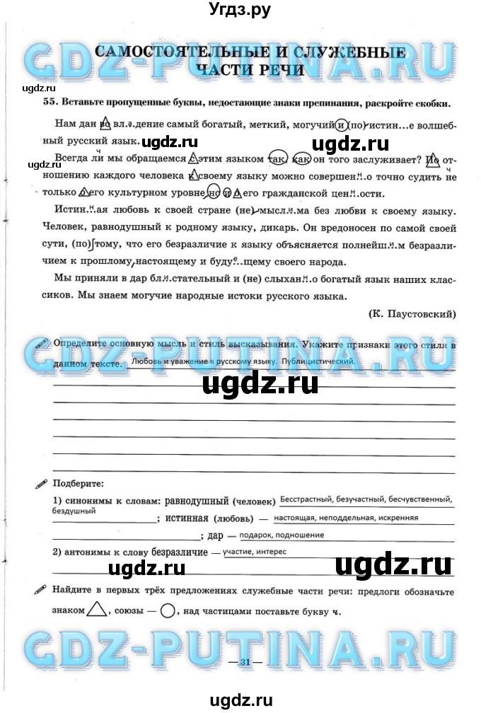 гдз рабочей тетради по русскому языку 7 класс богданова 2 часть