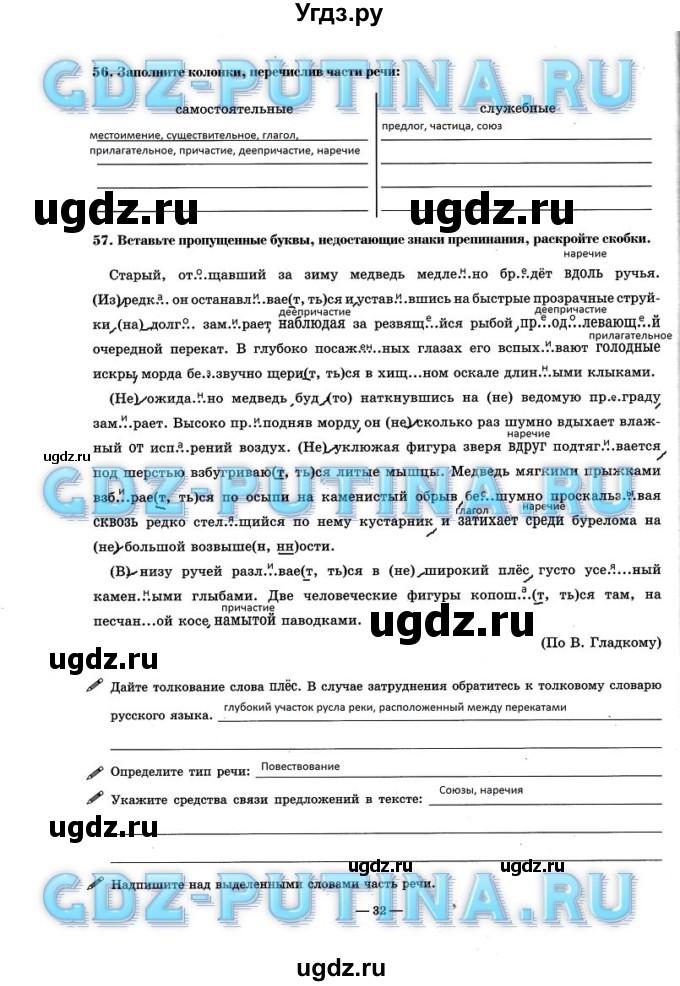 Решебник по русскому языку 7 класс богданова 2