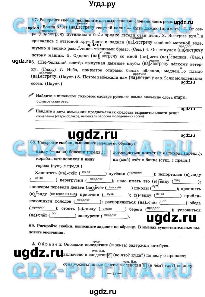 Решебник по русском языку 7 класс богданова