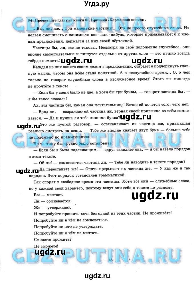 Гдз На Тетрадь По Русскому Языку 7 Класс Богданова 2 Часть