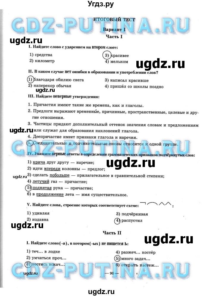 Русского богданова 7 г.а языка по рабочей тетради класс гдз