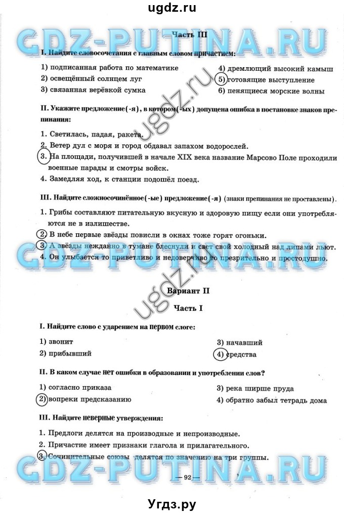 Г.а.богданова 7 Класс Гдз