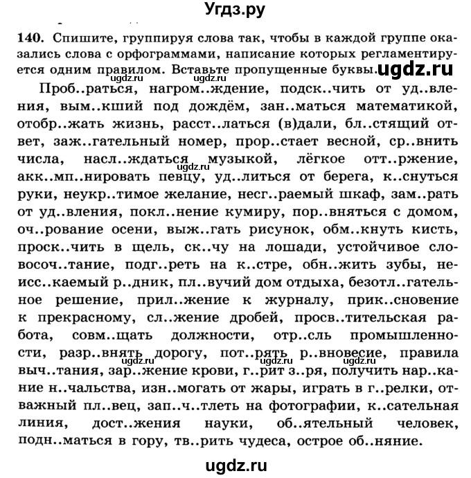 Готовые домашние задание по русскому языку 10 класс в.ф.греков