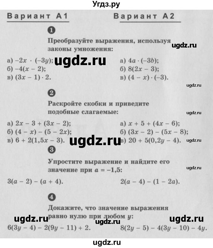 алгебра 10 класс самостоятельные мордкович гдз самостоятельные работы