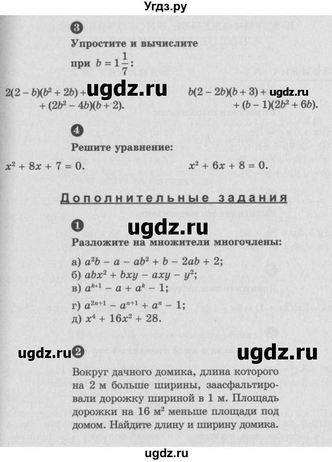 Ершова алгебре по решебник кл учебному к пособию 8