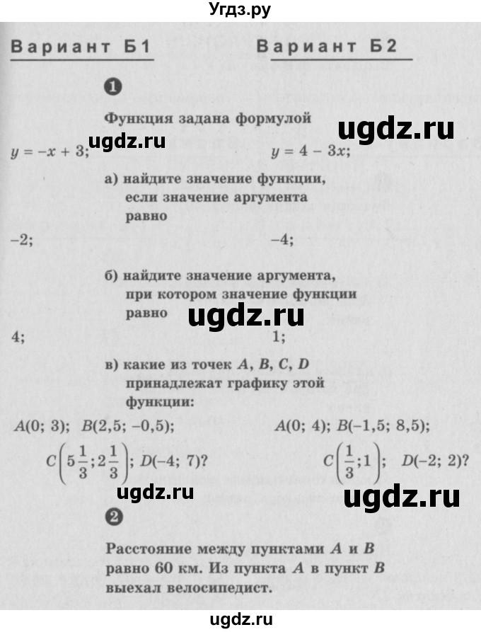 Гдз математика самостоятельные и контрольные работы ершова 7