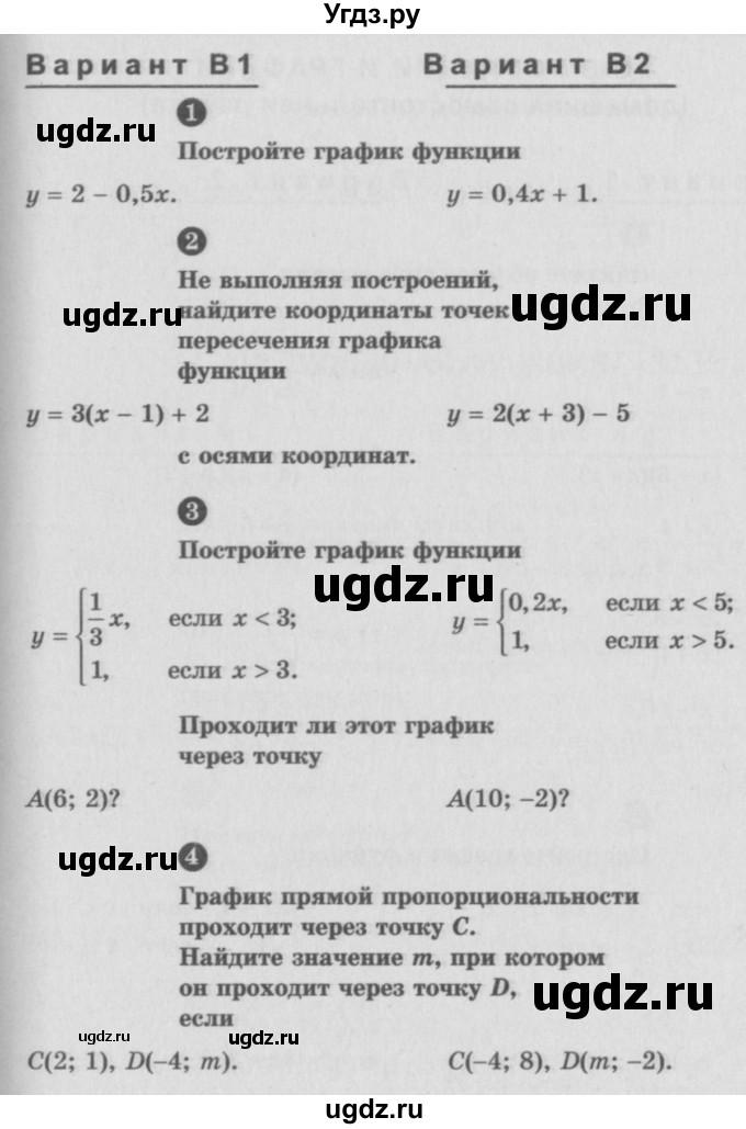 Решебники по математике контрольные работы за 7 класс