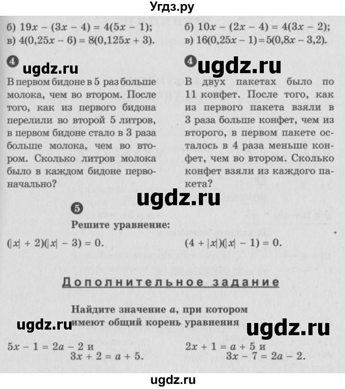 Решебник учебника по алгебре 7 класс ершова
