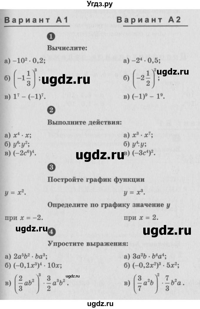 работы алгебре класс гдз по ершова ответы контрольные 7