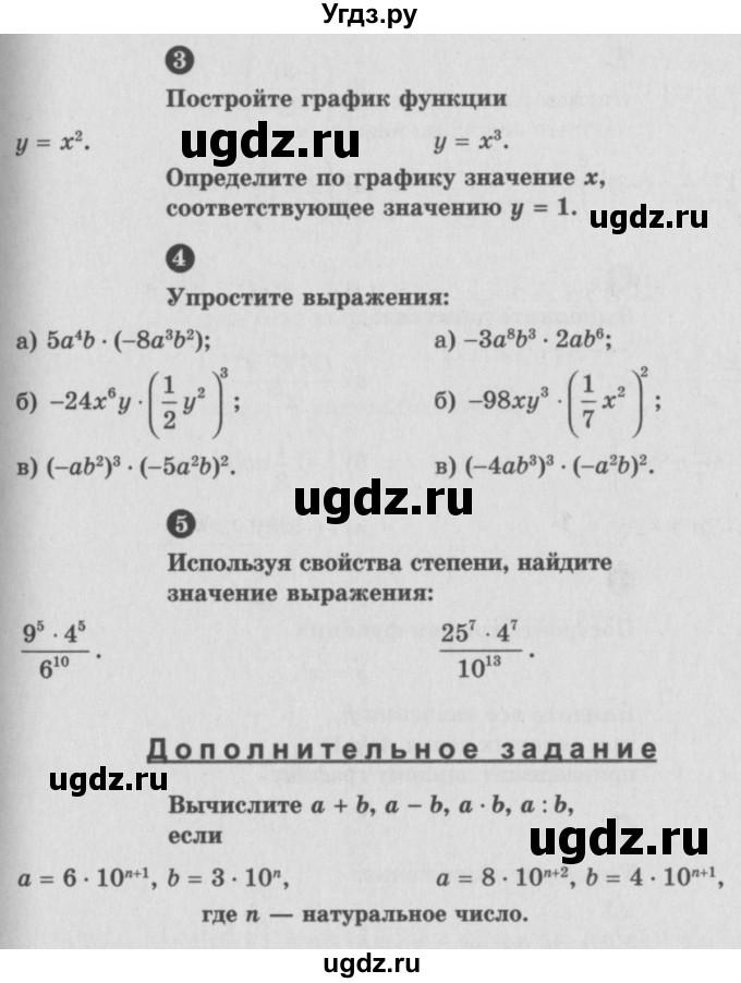 Ответы на контрольную работу по математике 7 класса