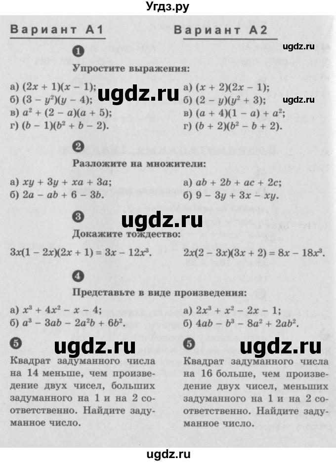 Ответы по математике самостоятельные и контрольные работы 7 класс
