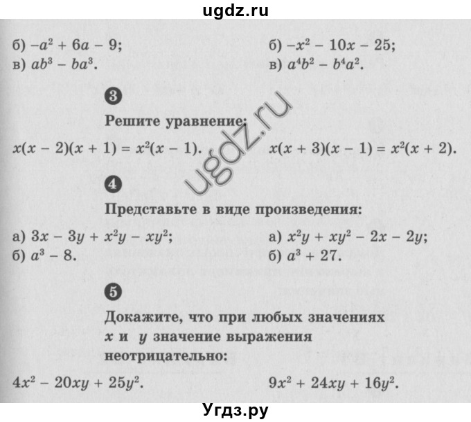 по ершова 7 гдз голобородько класс геометрии алгебре и ершова