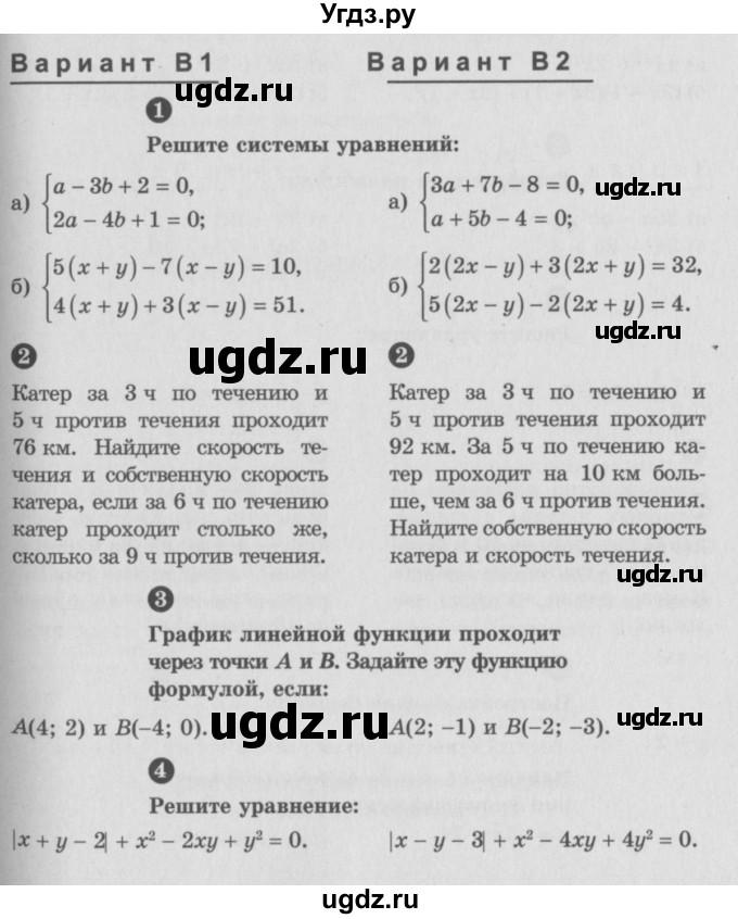 Решебник алгебра контрольные работы 7 класс кузнецова