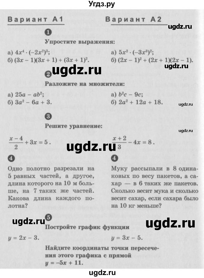 алгебре класс контрольные по гдз 7
