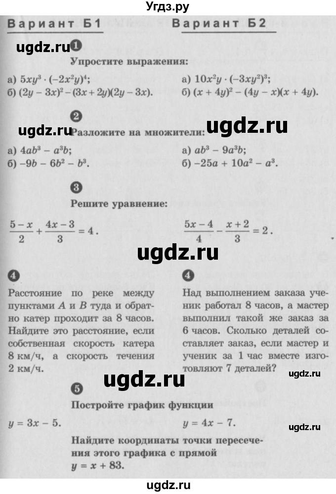 Решение алгебра контрольная работа К №Б по Алгебре  ГДЗ Учебник по алгебре 7 класс самостоятельные и контрольные работы А