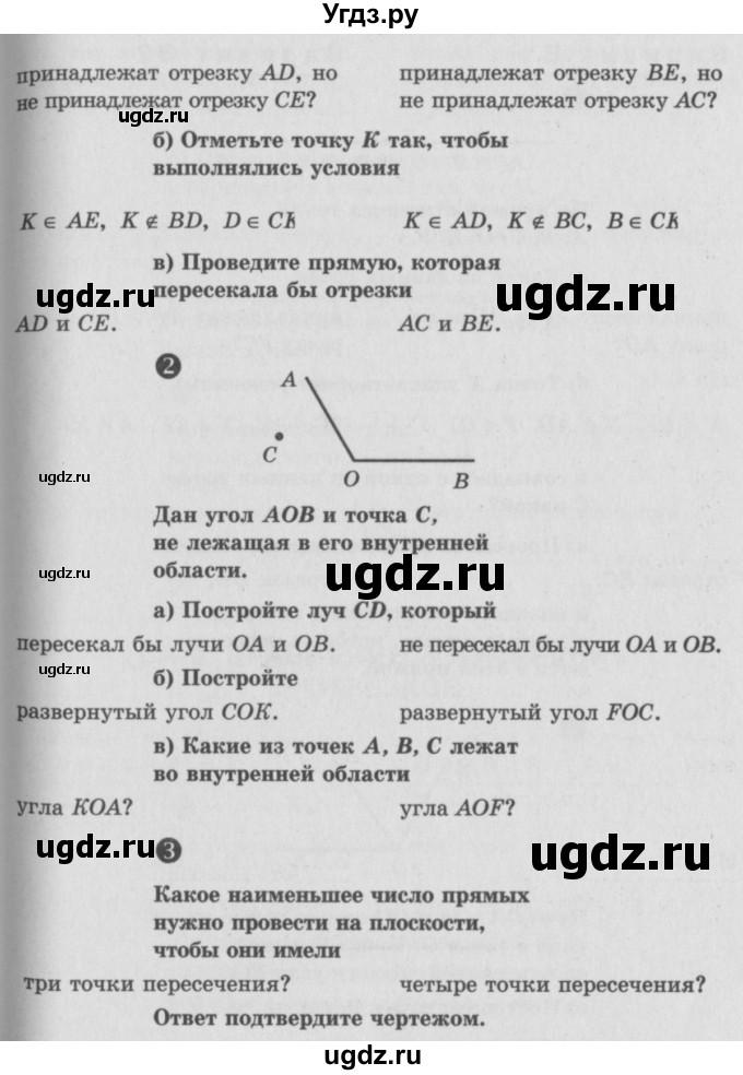 Гдз Алгебра И Геометрия Самостоятельные И Контрольные Работы 7 Класс Ершов