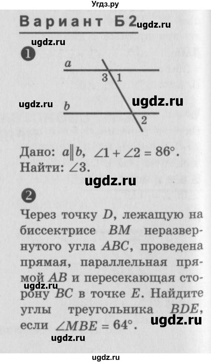 И алгебра гдз работам и контрольным класс геометрия самостоятельным 7 по