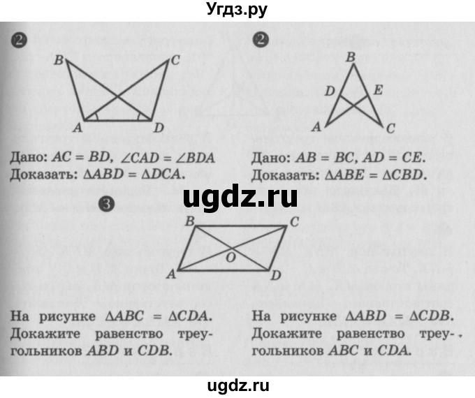 Решебник По Алгебре 7 Класс По Учебнику Атанасян